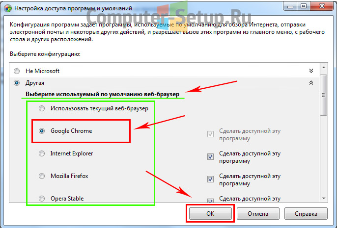 Как изменить почтовую программу по умолчанию на mail ru