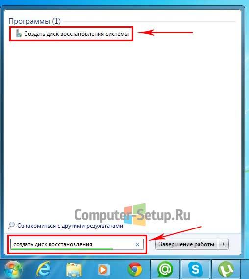 Как создать диск восстановления системы windows 7