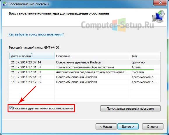 Как сделать восстановление системы в windows 7