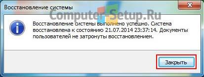 Как сделать откат системы в windows 7