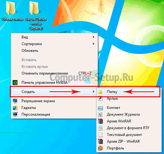 Как спрятать папку на компьютере