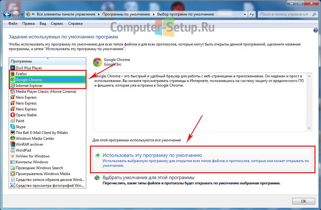 Выбираем из списка нужный браузер и нажимаем - Использовать по умолчанию