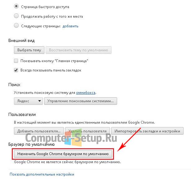Сделать браузер Google Chrome по умолчанию