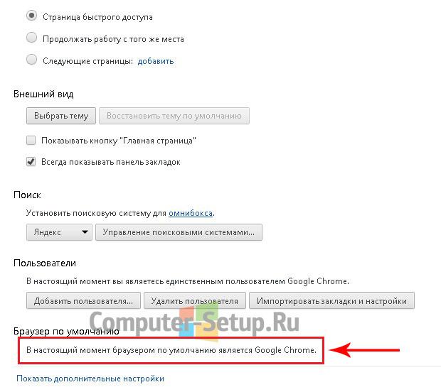 Проверяем - Браузер Google Chrome является по умолчанию