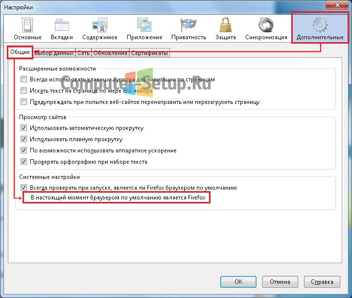 Проверяем - В настоящий момент браузером по умолчанию является firefox