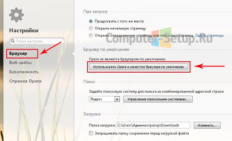 Использовать опера в качестве браузера по умолчанию