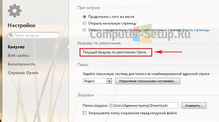 Проверяем надпись - Текущий браузер по умолчанию Opera