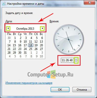 Задать дату и время на компьютере