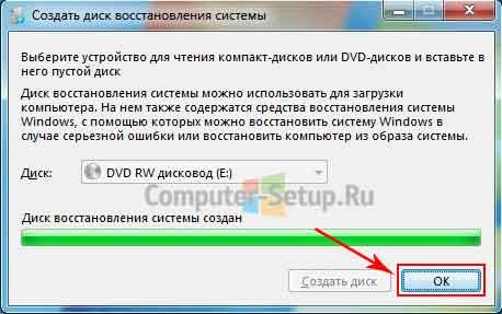 Диск восстановления системы windows 7 успешно создан