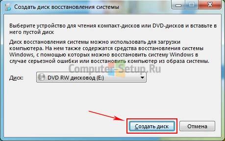создать диск восстановления системы на CD/DVD-RW