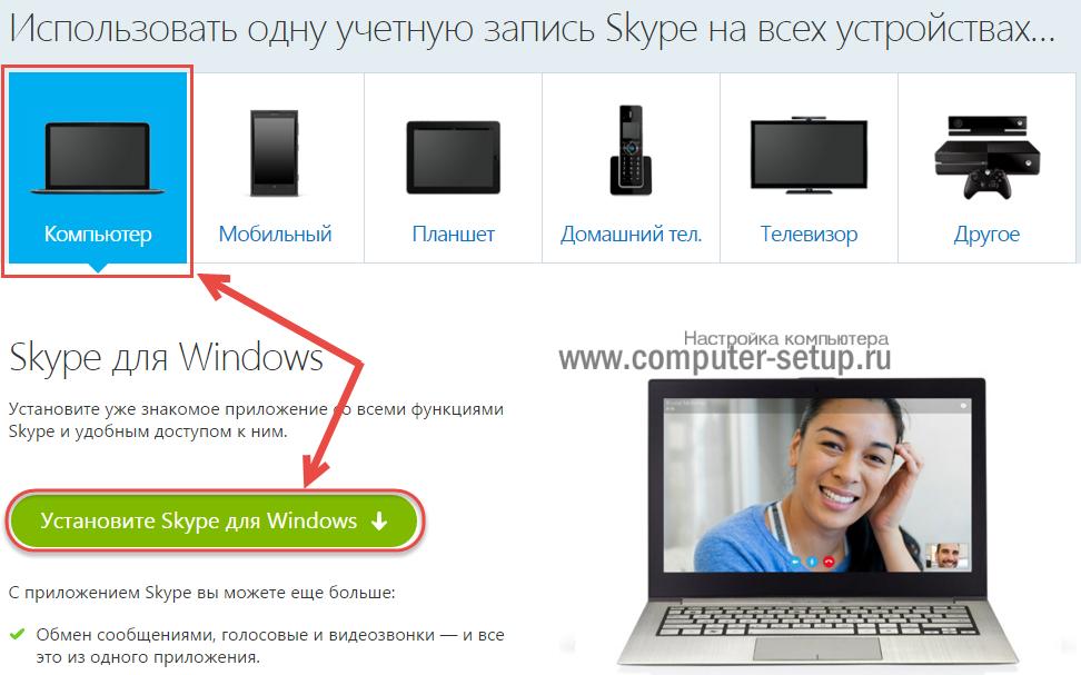 Скачать и установить скайп на компьютер
