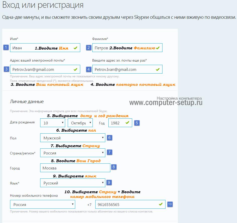 Регистрация учетной записи скайп