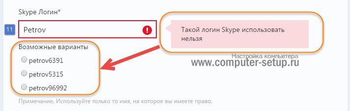 Сообщение о занятом логине в скайпе