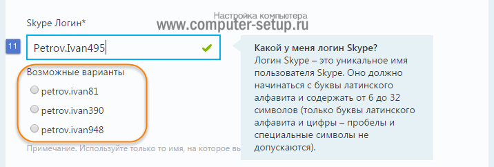 Skype логин