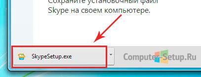 Установочный файл программы скайп