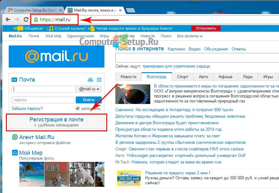 Регистрация в почте на mail.ru