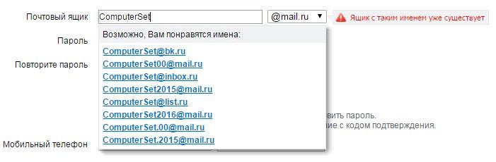 Выбираем название почтового ящика