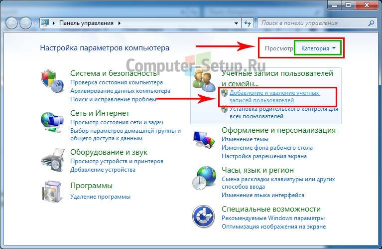 Добавить или удалить учетную запись пользователя