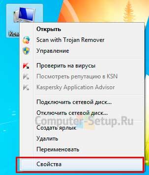 Как определить разрядность или битность windows 7