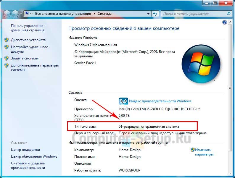 Так выглядит информация в Windows 7если она 64-битная