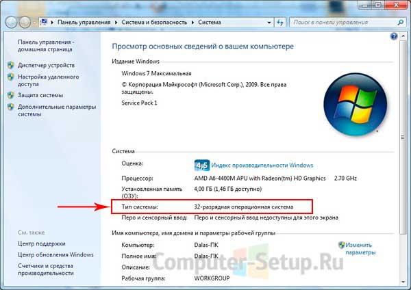 Так выглядит информация в Windows 7если она32-битная