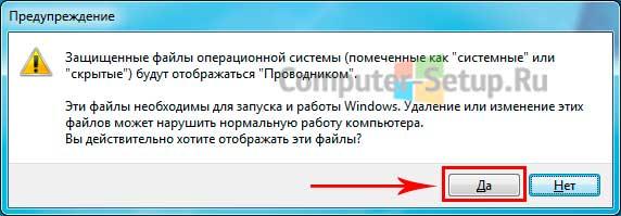 Предупреждение при включении показать скрытые системные файлы