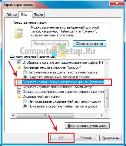 Установка галочки на показ скрытых системных файлов windows 7