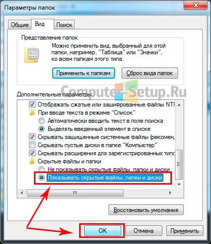 Включаем функцию - Показать скрытые папки в windows 7