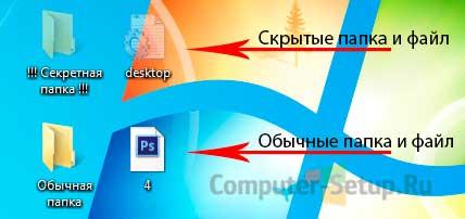Скрытая папка и обычная папка (функция показать скрытые файлы и папки)