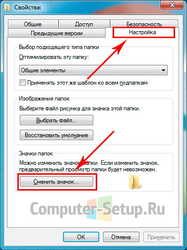 Как сменить значек папки на компьютере