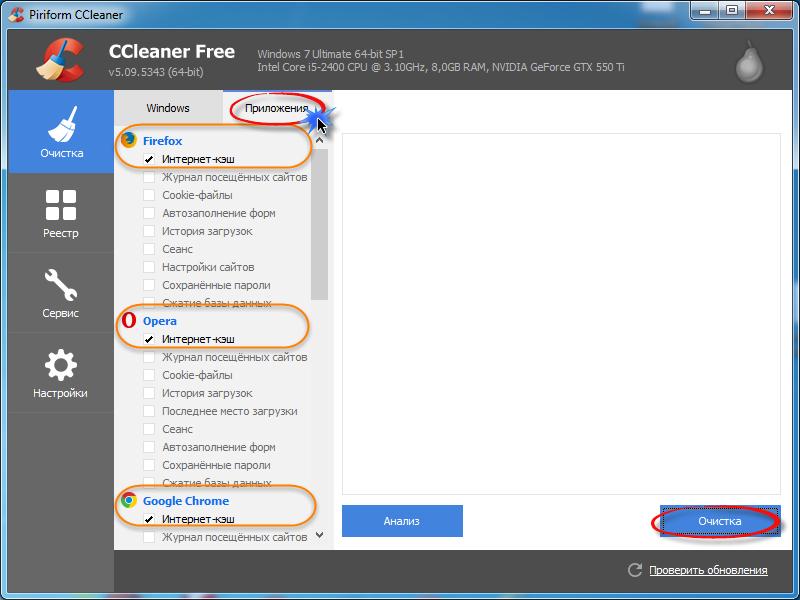 Очистка кэша браузера с помощью ccleaner