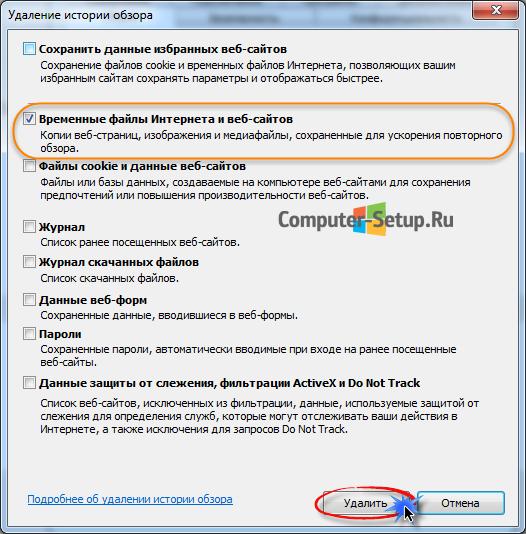 Удаляем кэш браузера Internet Explorer