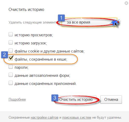 удаляем файлы сохраненные в кэше яндекс браузера