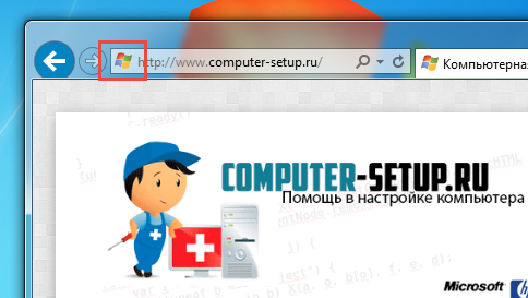 Ярлык сайта с internet explorera