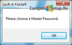 Пароль на вход в программу Lock-A-Folder