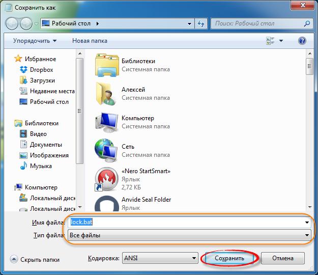 Скрипт - Как поставить пароль на папку без программ