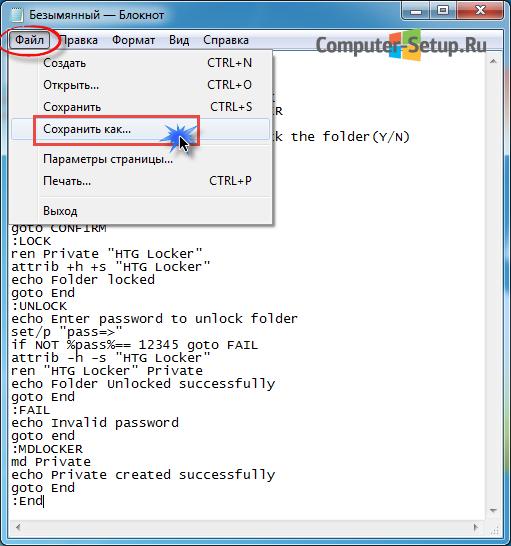 Установить пароль на папку без программы