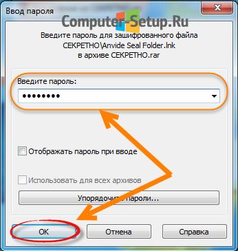 Распаковка архива с паролем на компьютере