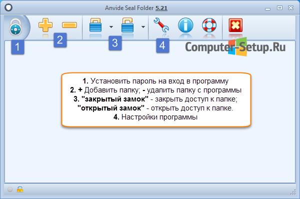 Бесплатная программа Anvide seal folder