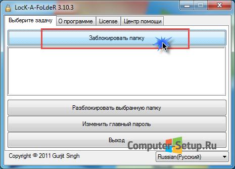 Установить пароль на папку с помощью программы Lock-A-Folder