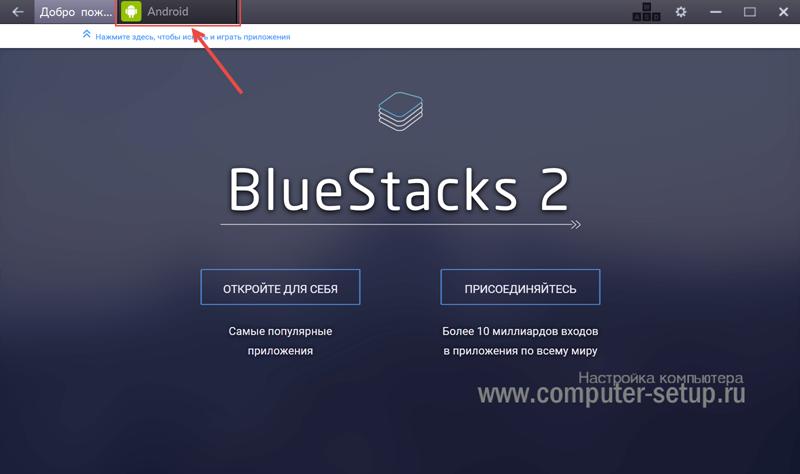Главное окно эмулятора андроид BlueStacks 2