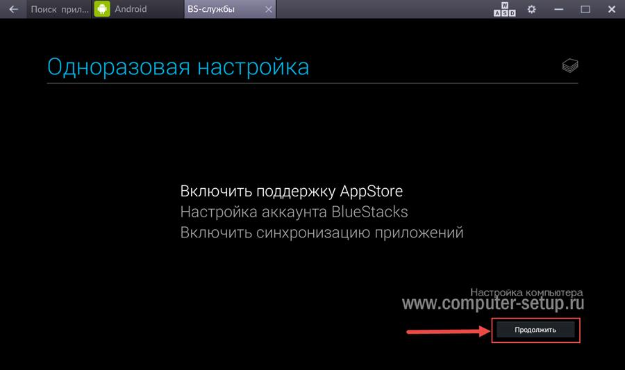 Настройка эмулятора android BlueStacks