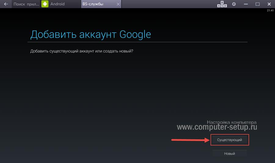Добавить аккаунт Google в эмулятор android