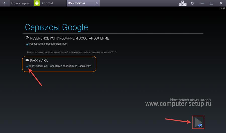 Сервисы гугл в эмуляторе андроид приложений