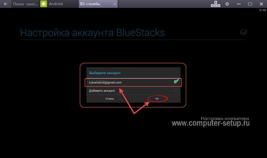 Настройка аккаунта BlueStacks