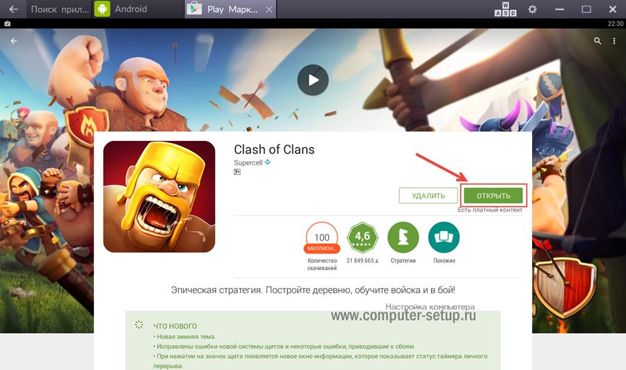 Запуск игры Clash of clans на компьтере