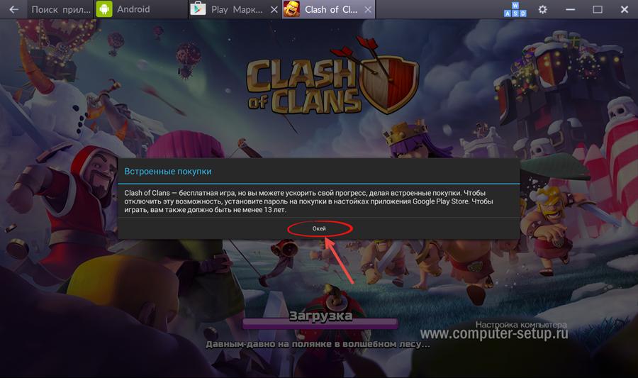 Предупреждение игры о возможностях покупки в игре clash of clans