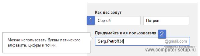 Правильный почтовый ящик в гугл почте