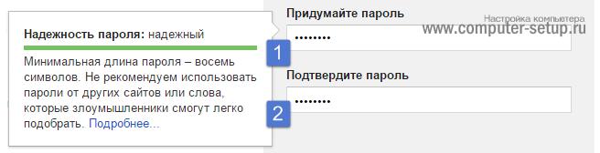 Надежный пароль для гугл почты