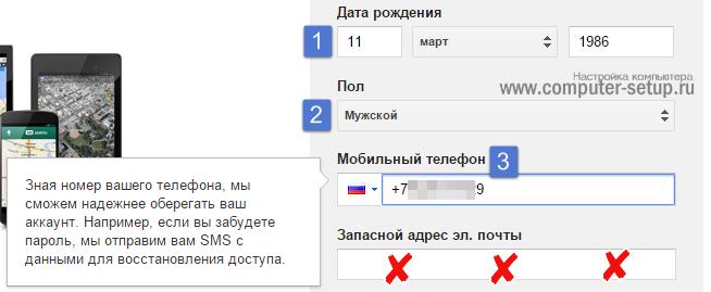 Регистрация гугл почты с номером мобильного телефона